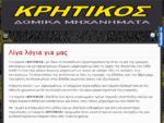 ΚΡΗΤΙΚΟΣ Δομικά Μηχανήματα - KRITIKOS Construction Equipment