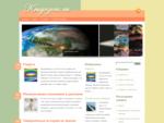 Кругозор| Наука| Общество| Вселенная