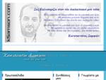 Προσωπική Μουσική Ιστοσελίδα του Κωνσταντίνου Σαμψών