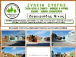 Ξυλεία Στέγης - Ζαφειριάδης Νίκος