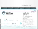 ΚΤΕΛ ΜΑΚΕΔΟΝΙΑ - Υπεραστικός σταθμός Υπεραστικά λεωφορεία, πληροφορίες, εισιτήρια, δρομολόγια, ..