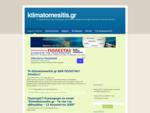ktimatomesitis. gr | Η ενημέρωση περί ακινήτων για ιδιώτες αλλά και κτηματομεσίτες ξεκινά από δω