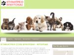 Κτηνιατρείο Βραυρώνα - Αρτέμιδα | Αριστοτέλης Χατζηκώστας