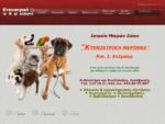 Κτηνιατρική μέριμνα - Ιατρείο Μικρών Ζώων - Κτηνιατρική φροντίδα ζώων στην Λυκόβρυση - Περίθαλψη ..