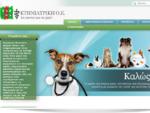 ΚΤΗΝΙΑΤΡΙΚΑ ΕΙΔΗ - Κτηνιατρικά προϊόντα
