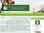 Κτηνίατρος, Βόλος | Παγουρτζής Κωνσταντίνος