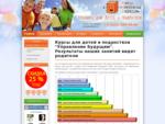 Курсы для детей в Петербурге Управление Будущим. Подростковые тренинги для детей. Курсы для подрос