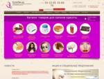«Купилак. ру» — оборудование и расходные материалы для салонов красоты в Саратове. Краска для волос