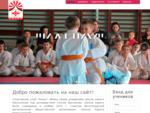 Киокушинкай Волга - Школа карате Киокушинкай