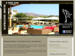 Kyprianou House | Ενοικιαζόμενα δωμάτια Ηγουμενίτσα Θεσπρωτίας