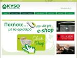 Kyso - Έπιπλα κήπου Barbecue - Αρχική σελίδα