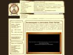 Антиквариат покупка и продажа антиквариата в Москве - антикварный магазин-салон Элит Антик