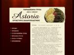 ΑΣΤΟΡΙΑ ASTORIA - ΑΦΟΙ Ν. ΚΥΒΕΛΟΥ ΚΥΒΕΛΟΣ ΣΑΡΑΝΤΟΣ ΘΑΝΑΣΗΣ - ΕΡΓΑΣΤΗΡΙΟ ΒΙΟΤΕΧΝΙΑ ...