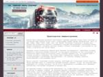 ООО Камский завод ТРАНСМАШ - Транспортное машиностроение