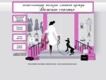 Комиссионный магазин элитной одежды – элитный секонд хенд в Москве продажа бу одежды Гуччи и Прадо,