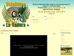 Всероссийский фестиваль экстремального горного велосипеда | Открытый Кубок ВелоКубани в дисциплине