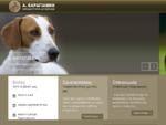 Α. ΚΑΡΑΓΙΑΝΝΗ εκπαιδευτήριο λαγόσκυλων, λαγόσκυλα, εκπαιδευτήριο σκύλων ιχνηλασίας, κυνοτροφείο, ..