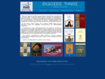 ΕκδόσειςΤήνος - Publications TINOS Orthodox books