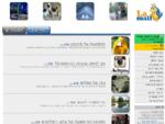 למייל - הדברים הכי חמים ברשת! LaMail. co. il