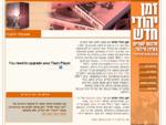 זמן יהודי חדש - תרבות יהודית בעידן חילוני
