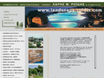 LANDSCAPE ΧΑΡΗΣ ΡΟΪΔΗΣ ΑΡΧΙΤΕΚΤΟΝΕΣ ΤΟΠΙΟΥ, Landscape Architects, αρχιτεκτονική τοπίου, ...