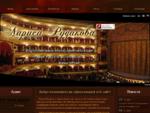 Официальный сайт Ларисы Рудаковой