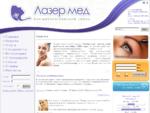 Косметологический центр Лазермед Сыктывкар Ухта р. Коми косметология, уход за кожей, лазерная тера