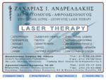 .. LASER THERAPY .. laser χειρουργική, laser face-lift, δερματοχειρουργική, αποτρίχωση, ιατρ