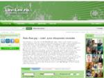 Лав-Лав. ру - сайт для общения онлайн, знакомства бесплатно. Поиск друзей и подруг для общения