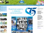 ЗАО «Переяславский молочный завод»