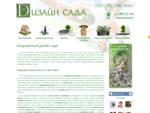Студия Дизайн Сада - ландшафтный дизайн и ландшафтное проектирование