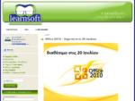 Εκπαιδευτικό λογισμικό - online μαθήματα σε μορφή βίντεο και πρακτικές ασκήσεις
