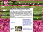 Крымская роза-натуральная природная косметика