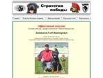 Эффективный хендлинг ротвейлеров - Литвинов Глеб Викторович