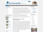 Ветеринарный центр quot;Лео-Ветquot; - Круглосуточная ветеринарная клиника в Ивантеевке, Пушкино,