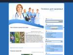Полезные советы| Здоровье
