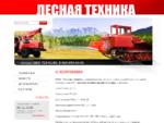 Лесозаготовительная техника гидроманипуляторы метизы трактора ООО Лесная Техника г. Тверь