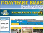 Μεσιτικά γραφεία στη Λέσβο, Ελλάδα - Lesvos Estate Agency.