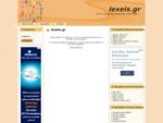 Λέξεις - Αρχική Σελίδα | Όλα τα Αρχικά - Ακρωνύμια, επεξηγήσεις και πολλά ακόμη στο lexeis. gr
