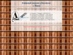Книжный магазин Лексикон Пенза - художественная, техническая, детская литература, школьные учебни