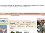 Сайт знакомств lfdf. ru - бесплатные онлайн знакомства без регистрации, знакомства с девушками и па