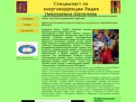 Школа целительства Л. Н. Шепелевой - целитель Воронеж, Электросталь