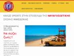 ΑΡΧΙΚΗ | lifeguard. gr