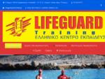 Σχολές Ναυαγοσωστικής | LifeguardHellas