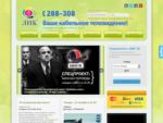 ТВ ЛИК - Кабельное и цифровое телевидение Тольятти | Главная