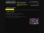 Прокат Лимузинов. Серов, Краснотурьинск, Карпинск, Североуральск
