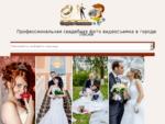 Видеосъемка Свадеб в Лисках | Видео оператор на Свадьбу в городе Лиски| Студия Талисман