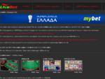 ΣΤΟΙΧΗΜΑ | LiveBet. com | Στοιχημα Live, Live Stoixima, Bet, Live Bet