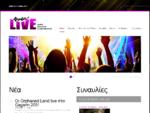 Συναυλίες, Λίστα Συναυλιών στην Ελλάδα, Νυχτερινά Κέντρα, Θέατρα, Πίστες και Φεστιβάλ - Οδηγός Ν