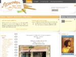 Αρχική Σελίδα - Λυχνάρι   Βιβλιοπωλείο   Ελεούσα - Ιωάννινα
